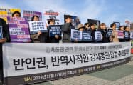元徴用工問題を巡る文喜相国会議長の案に反対する原告支援団体(27日、ソウル)