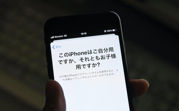iPhoneのペアレンタルコントロール機能