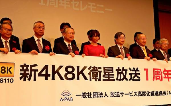 東京五輪に向けて4K8Kの普及を進める(28日午前、東京・千代田)