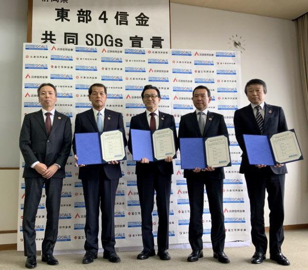 共同SDGs宣言に署名した富士信用金庫の浅見理事長(左から2番目)ら関係者(静岡県富士市)