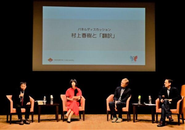 「村上春樹と『翻訳』」をテーマに議論するパネリスト=早稲田大学提供