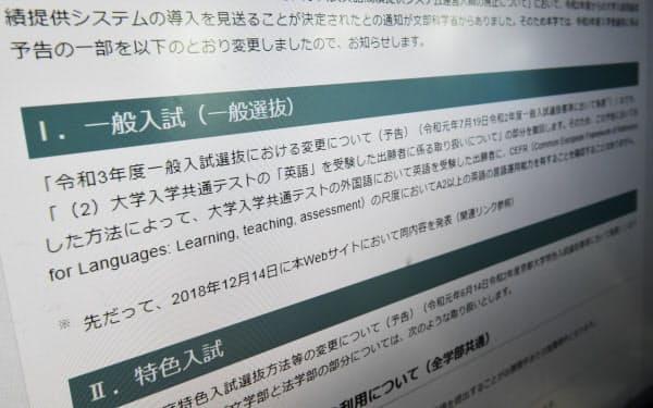 英語民間試験の活用見送りを伝える京都大学のホームページ(29日午前)
