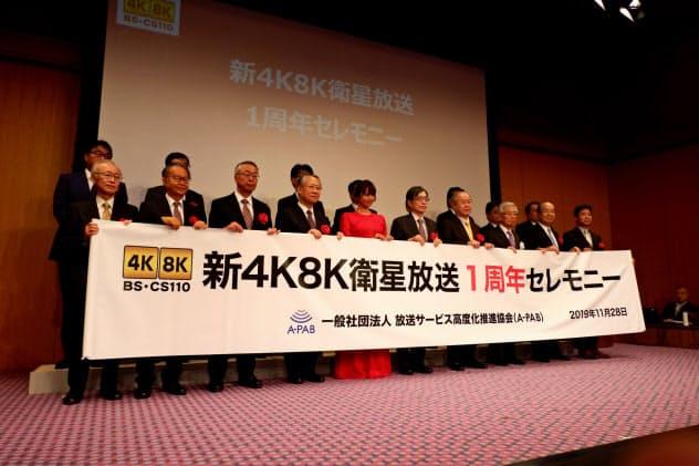 業界団体が開催した4K8K放送1周年イベント(11月28日、東京・千代田)