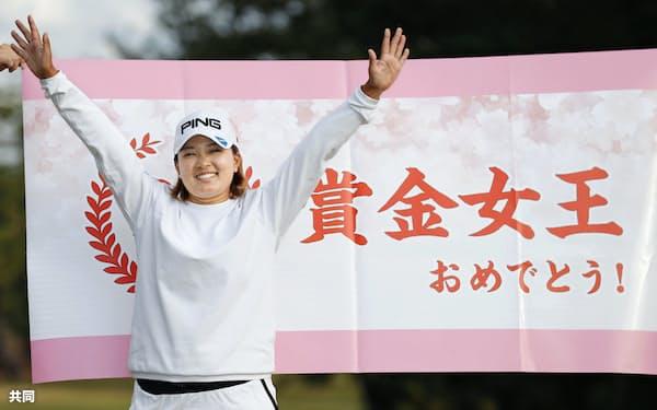 女子ゴルフで2年ぶり2度目の賞金女王に輝き喜ぶ鈴木愛=共同