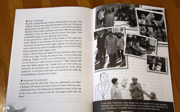 再審請求中の元プロボクサー袴田巌さんの支援団体が作成した書籍の英訳冊子の内容の一部=共同