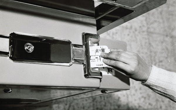 世界初の自動改札機が北千里駅で導入された
