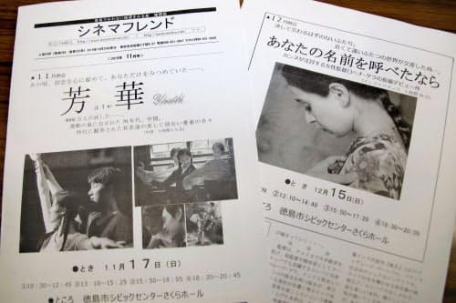 「徳島でみれない映画をみる会」の機関誌=共同