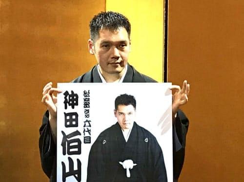 2020年2月に真打ちとなり、六代目神田伯山を襲名することを発表した講談師の神田松之丞