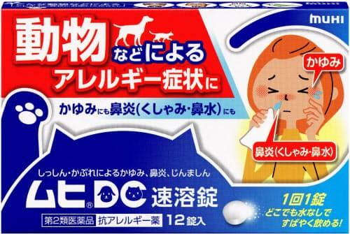 かゆみや鼻炎といった症状を治療する
