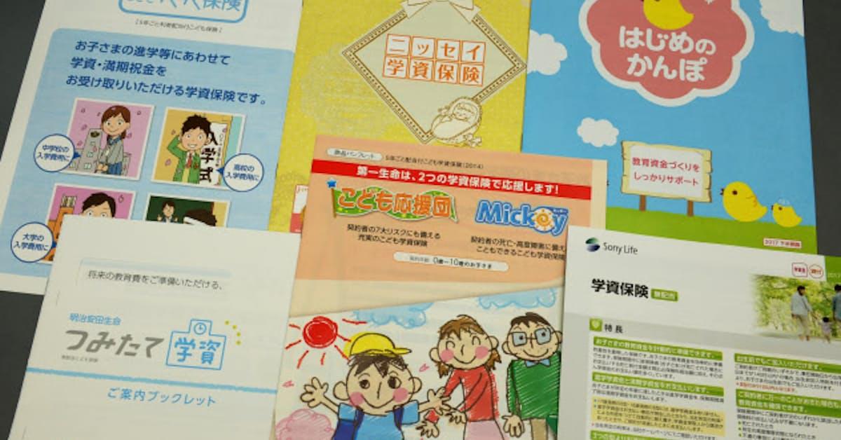 ソニー生命、学資保険の返戻率下げ 1月の新規契約から: 日本経済新聞