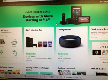 アマゾンのサイバーマンデーでは家電や玩具などが割引きされた(2日)