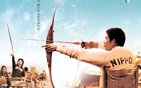 来年1月に再上映されるドキュメンタリー映画「東京パラリンピック 愛と栄光の祭典」の宣伝ポスター(制作:〈日芸綜合プロ〉上原明)=共同