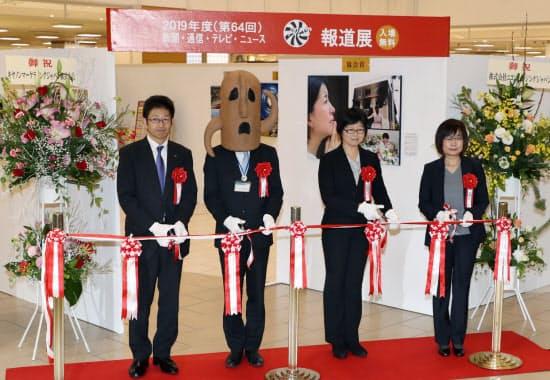 開会式でテープカットする関係者(4日午前、京都市南区)