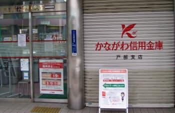 かながわ信金は効率化に向け、一部店舗で休業時間を設けている(横浜市内)