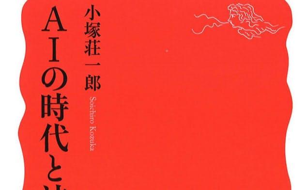 (岩波書店・840円)