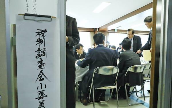 税調会合を開く会議室は国会議員や省庁の担当者でいっぱいになります