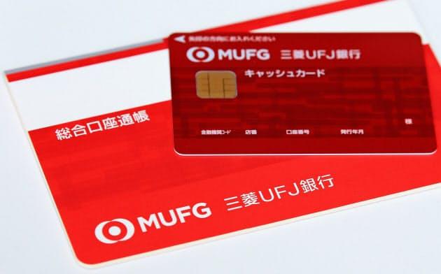 紙の通帳やめれば1000円 三菱UFJ銀行、先着10万人に