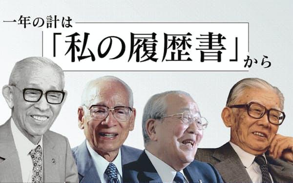左から松下幸之助、安藤百福、稲盛和夫、井深大の各氏