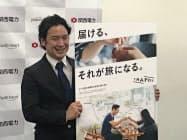 「トラポル」を発案した森脇健吾さんは入社10年目。事業の中心を担う(5日、大阪市)