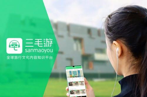スマートフォンを使って世界各国の観光地や博物館などの案内が受けられる(三毛信息科技提供)