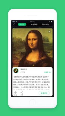 画像認識によって美術品を識別することもできる(三毛信息科技提供)
