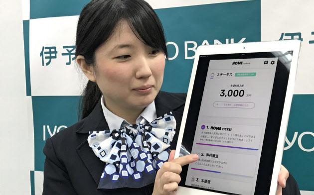 伊予銀の住宅ローン向けアプリは借入可能額の目安が3分程度でわかる(6日、松山市)