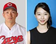 プロ野球広島の鈴木誠也外野手(左)、元新体操選手の畠山愛理さん