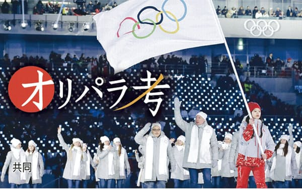 2018年の平昌冬季五輪の開会式でドーピング問題により五輪旗を先頭に入場行進する、個人資格で参加したロシア選手たち=共同