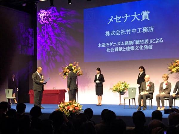 東京都内で開かれた「メセナアワード2019」の贈呈式
