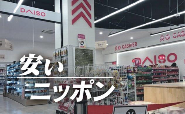 価格が映す日本の停滞 ディズニーやダイソー世界最安