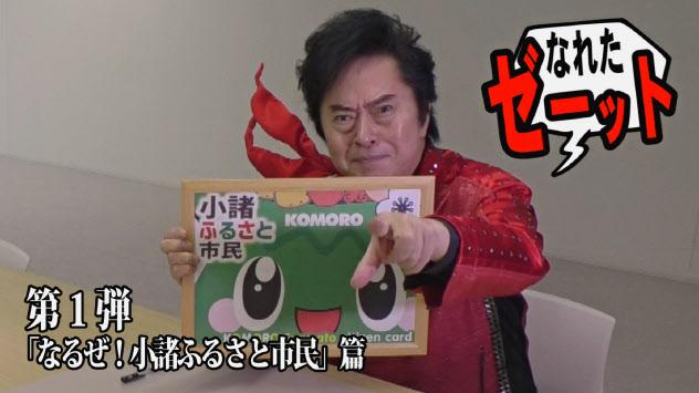 小諸市は歌手の水木一郎さんを起用したPR動画で地域おこしをする