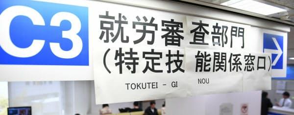 入管法改正で東京出入国在留管理局に設置された「特定技能」専用の申請窓口(2019年4月、東京都港区)