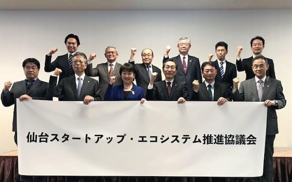 10日に発足した仙台スタートアップ・エコシステム推進協議会には宮城県や東北経済産業局、東北経済連合会なども参加し、広域での支援を狙う