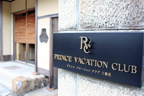 プリンスホテルは19年7月、静岡県伊豆の国市に会員制リゾート「プリンスバケーションクラブ三養荘」を開業し、同分野に本格参入した