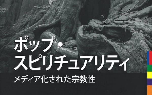 (岩波書店・2500円)