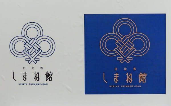 島根県の新アンテナショップで用いるロゴマーク