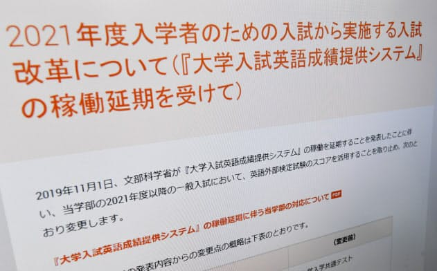 新しい英語入試の方針を伝える早稲田大学のホームページ(10日)