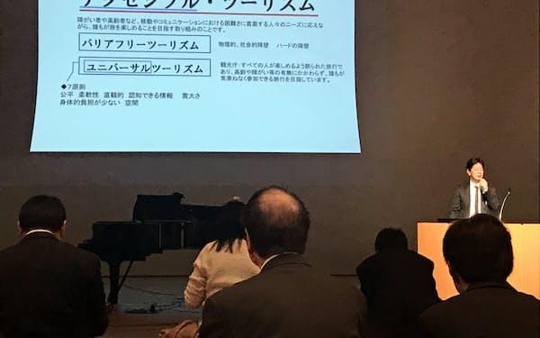 国際障害者交流センター「ビッグ・アイ」(堺市)で開いたアクセシブル・ツーリズムの会合には旅行会社などから約120人が参加した