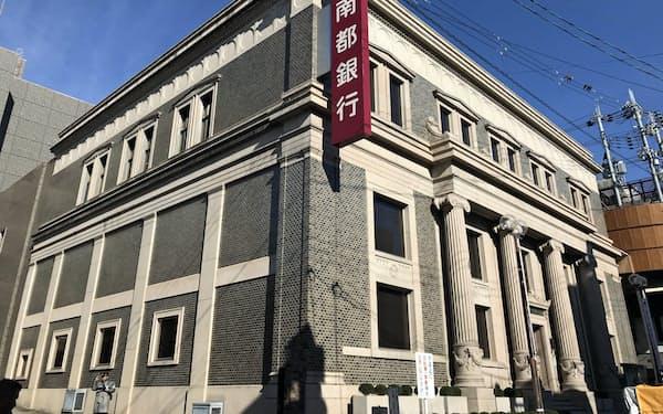 南都銀行本店(奈良市)