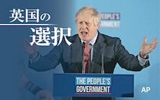 混沌脱却求めたイギリスの民意 待ち受ける分断