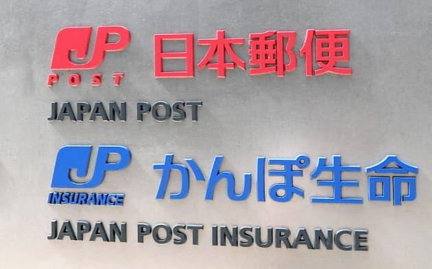 かんぽ・日本郵便に保険販売で業務停止命令へ 金融庁