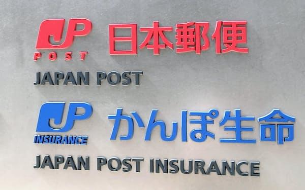 日本郵便とかんぽ生命