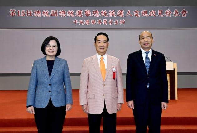 台湾総統選のテレビ政見発表会に参加した与党民進党の蔡総統(左)、親民党の宋主席(中)、国民党の韓・高雄市長(18日、台北市内)=台湾の中央選挙委提供