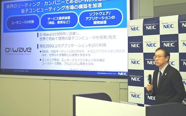 Dウエーブ・システムズとの協業検討を説明するNECの西原基夫取締役執行役員常務