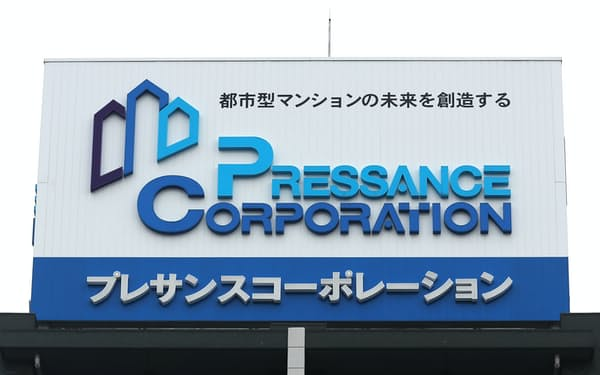 プレサンスコーポレーションのロゴ