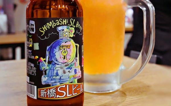 地元企業や東京都港区などが開発した「新橋SLビール」