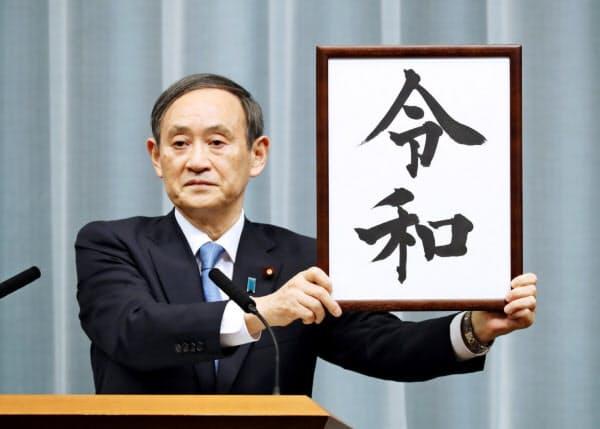 新元号「令和」を公表する菅官房長官(4月、首相官邸)