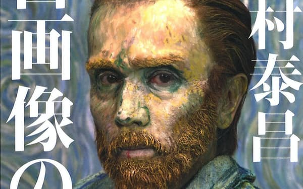 (光文社・1500円)                                                   もりむら・やすまさ 51年大阪市生まれ。美術家。「自画像的作品」をテーマに作品を制作。著書に『踏みはずす美術史』など。                                                   ※書籍の価格は税抜きで表記しています