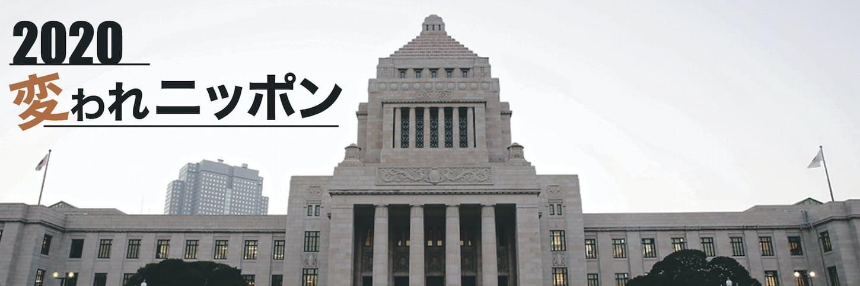 最長政権、解散・改憲どう判断(2020変われニッポン)