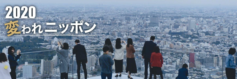 東京、五輪後も魅力保てる?(2020変われニッポン)